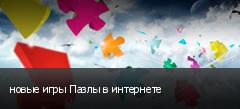новые игры Пазлы в интернете