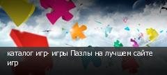 каталог игр- игры Пазлы на лучшем сайте игр