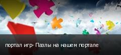 портал игр- Пазлы на нашем портале