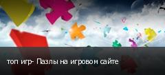 топ игр- Пазлы на игровом сайте