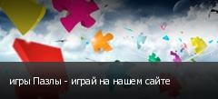 игры Пазлы - играй на нашем сайте