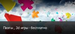 Пазлы , 3d игры - бесплатно