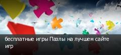 бесплатные игры Пазлы на лучшем сайте игр