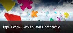 игры Пазлы - игры онлайн, бесплатно