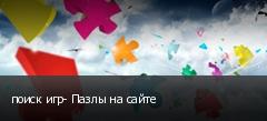 поиск игр- Пазлы на сайте