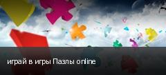 играй в игры Пазлы online