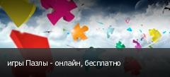 игры Пазлы - онлайн, бесплатно