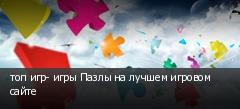 топ игр- игры Пазлы на лучшем игровом сайте