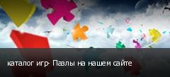 каталог игр- Пазлы на нашем сайте