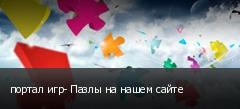 портал игр- Пазлы на нашем сайте