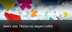поиск игр- Пазлы на нашем сайте