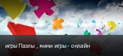 игры Пазлы , мини игры - онлайн