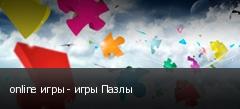 online игры - игры Пазлы