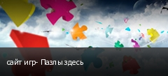сайт игр- Пазлы здесь