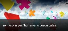 топ игр- игры Пазлы на игровом сайте