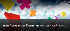новейшие игры Пазлы на лучшем сайте игр