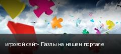 игровой сайт- Пазлы на нашем портале