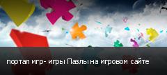 портал игр- игры Пазлы на игровом сайте