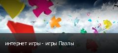 интернет игры - игры Пазлы