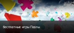 бесплатные игры Пазлы