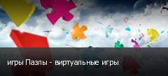 игры Пазлы - виртуальные игры