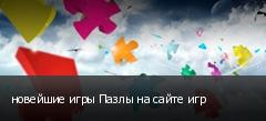 новейшие игры Пазлы на сайте игр