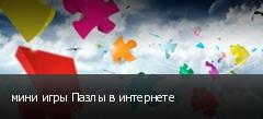 мини игры Пазлы в интернете
