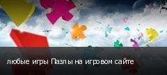 любые игры Пазлы на игровом сайте