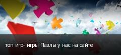 топ игр- игры Пазлы у нас на сайте