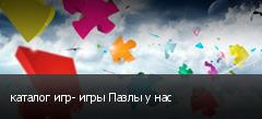 каталог игр- игры Пазлы у нас
