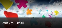 сайт игр - Пазлы