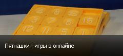 Пятнашки - игры в онлайне