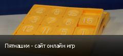 Пятнашки - сайт онлайн игр