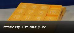 каталог игр- Пятнашки у нас