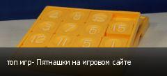 топ игр- Пятнашки на игровом сайте