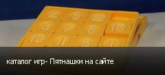 каталог игр- Пятнашки на сайте