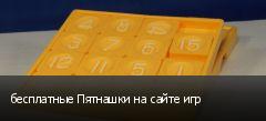 бесплатные Пятнашки на сайте игр