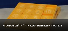 игровой сайт- Пятнашки на нашем портале