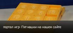 портал игр- Пятнашки на нашем сайте