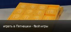 играть в Пятнашки - flash игры