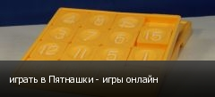 играть в Пятнашки - игры онлайн
