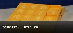 online игры - Пятнашки