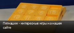 Пятнашки - интересные игры на нашем сайте