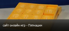 сайт онлайн игр - Пятнашки