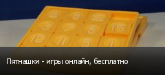 Пятнашки - игры онлайн, бесплатно
