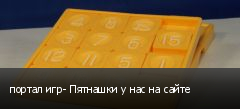 портал игр- Пятнашки у нас на сайте