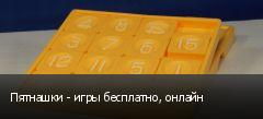 Пятнашки - игры бесплатно, онлайн