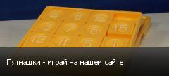 Пятнашки - играй на нашем сайте