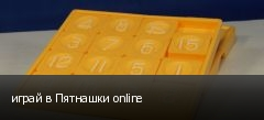 играй в Пятнашки online