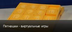 Пятнашки - виртуальные игры